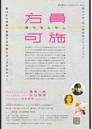 掛川2010.jpg